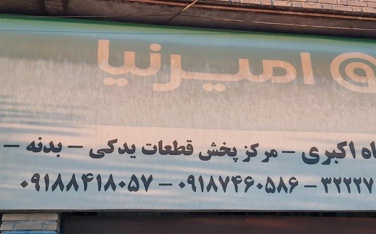 لوازم یدکی اکبری