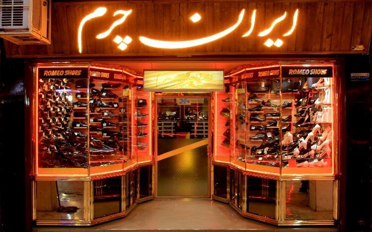 کفش(مردانه ، زنانه) ایران چرم
