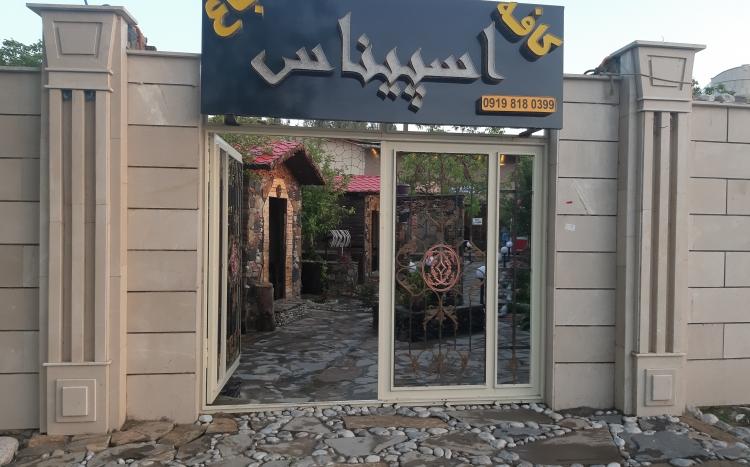 کافه باغ اسپیناس