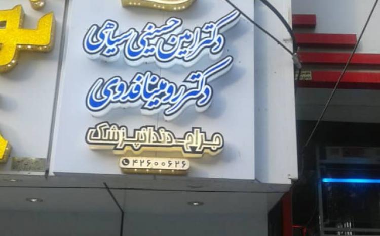دندانپزشکی دکتر سیاهی حسینی و دکتر فدوی