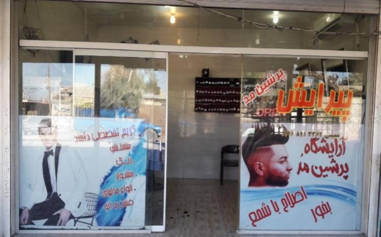 آرایشگاه مردانه پرشین مد
