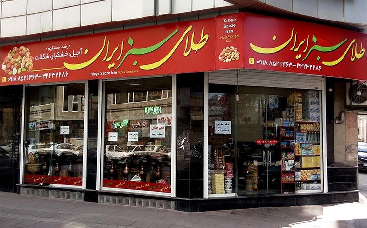 آجیل و خشکبار طلای سبز ایران