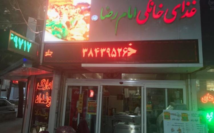 غذای خانگی امام رضا