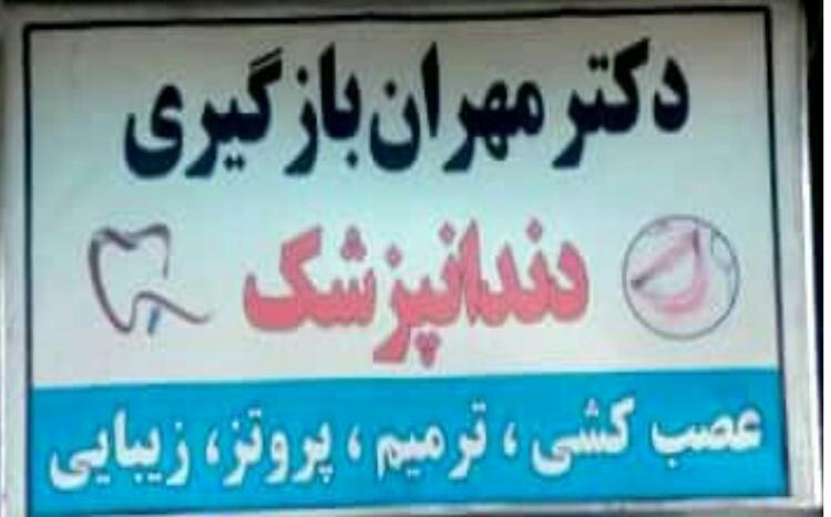 دندانپزشکی دکتر مهران بازگیری