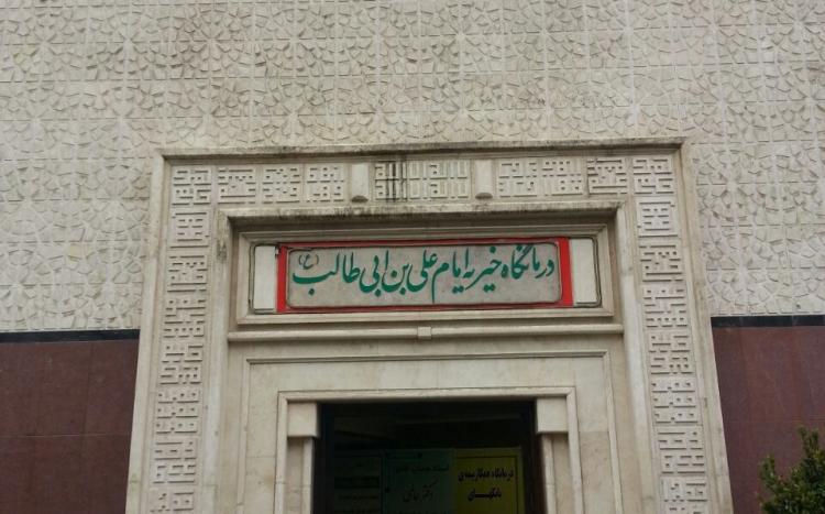 درمانگاه خیریه امام علی ابن ابی طالب (دندانپزشکی)