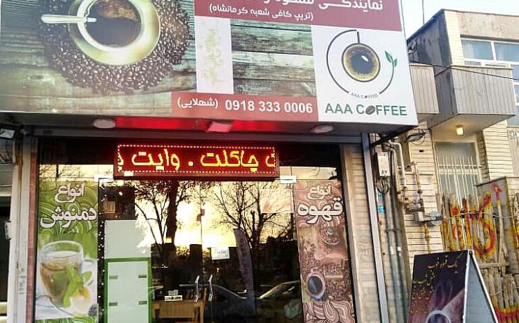 نمایندگی فروش قهوه و دمنوش تریپ A