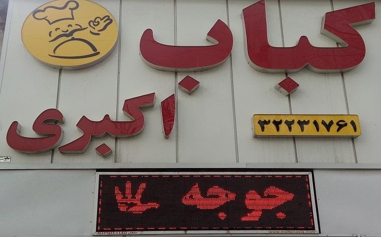 رستوران و بیرون بر کبابی اکبری