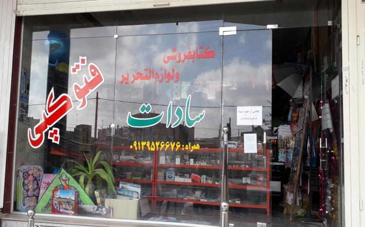 لوازم التحریر سادات