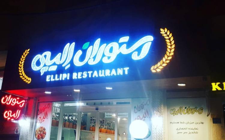 رستوران الیپی