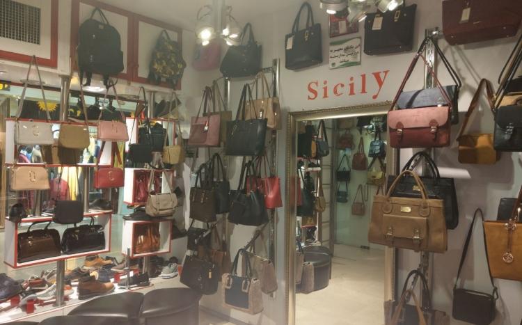 کیف و کفش زنانه و مردانه سیسیلی
