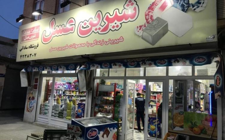 سوپر مارکت ساداتی